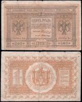Сибирь 1 рубль 1918 года
