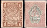 1 рубль 1919-1920 года