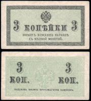 3 копейки 1915 года