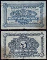 Дальний Восток 5 рублей 1920 года