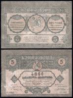 Грузия 5 рублей 1919 года