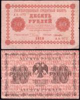 10 рублей 1918 года Пятаков - Лошкин