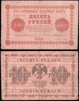 10 рублей 1918 года Пятаков - Жихарев