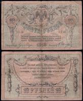 Ростов-на-Дону 10 рублей 1918 года