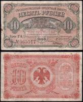 Дальний Восток 10 рублей 1920 года Буферка