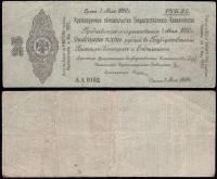 25 рублей 1920 года Колчак