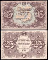 5 рублей 1922 года