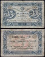 5 рублей 1923 года