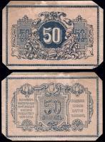 Екатеринодар 50 копеек 1918 года