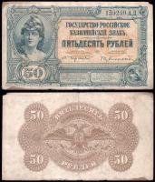 ВСЮР 50 рублей 1919-1920 года