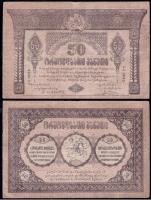 Грузия 50 рублей 1918 года