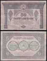 Грузия 50 рублей 1919 года