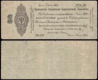 Колчак 25 рублей 1919 года 1 Июня
