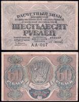 60 рублей 1919 года