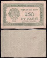 250 рублей 1921 года