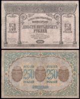 Закавказье 250 рублей 1918 года