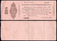 Колчак 250 рублей 1919 года 1 Июня