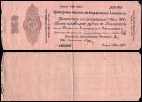 Колчак 250 рублей 1919 года 1 Мая