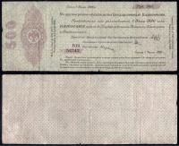 Колчак 500 рублей 1919 года 1 Июня