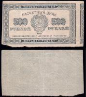 500 рублей 1921 года