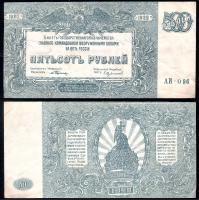 ВСЮР 500 рублей 1920 года