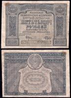 5000 рублей 1921 года