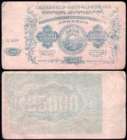 Армения 25000 рублей 1922 года