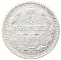5 копеек 1906 года