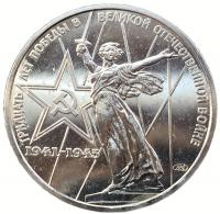 1 рубль 1975 30 лет Победы АЦ