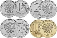 Монеты Регулярного Чекана 2021 года
