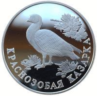 1 рубль 1994 Краснозобая Казарка