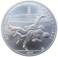 10 Рублей 1979 Дзюдо ( Олимпиада 80 ) АЦ