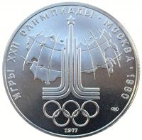 10 Рублей 1977 Эмблема Карта СССР (Олимпиада 80) АЦ
