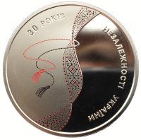 5 гривен 2021 30 лет независимости Украины