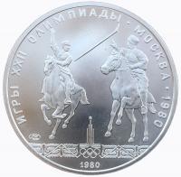 5 Рублей 1980 Исинди (Олимпиада 80) АЦ