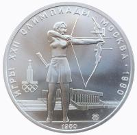 5 Рублей 1980 Стрельба из Лука (Олимпиада 80) АЦ