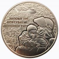 Украина 5 гривен 2021 Спасатели