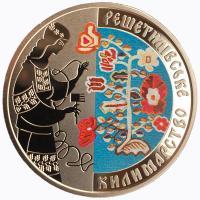 Украина 5 гривен 2021 Решетиловское ковроткачество