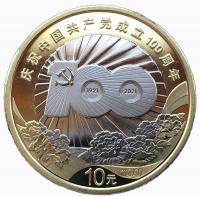 Китай 10 юаней 2021 100 лет Коммунистической партии Китая