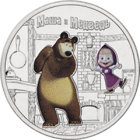 25 рублей 2021 Маша и Медведь Цветная