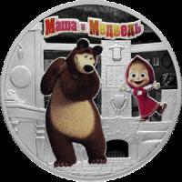 3 рубля 2021 Маша и Медведь