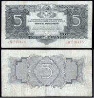 5 рублей 1934 года