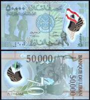 Ливан 50000 ливров 2015 года 70 лет Армии