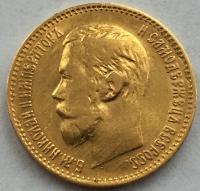 5 рублей 1898 год