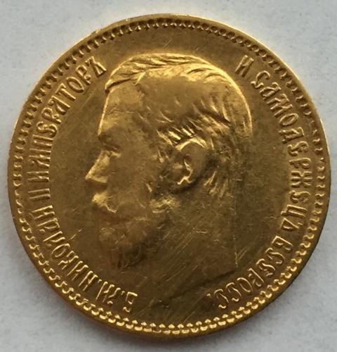 5 рублей золото