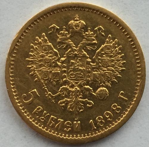 5 рублей 1898 год АГ