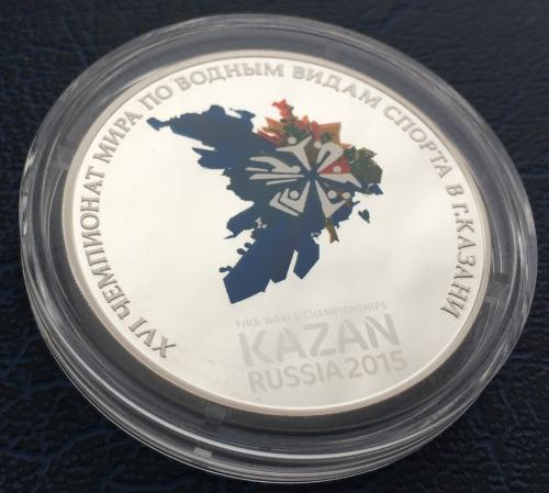 3 рубля 2015 Чемпионат Мира Водные Виды Спорта Казань