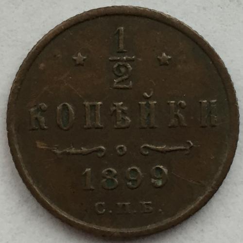 1 2 копейки 1899