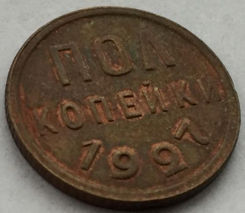 Пол Копейки 1927 год aUNC
