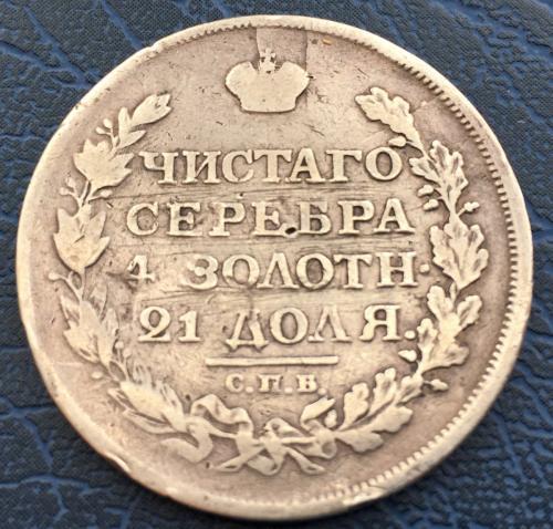 1 рубль 1814 год